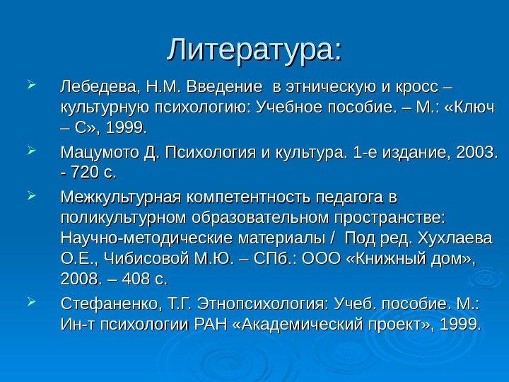 Лебедева нм введение в этническую и кросс-культурную психологию: учебное пособие