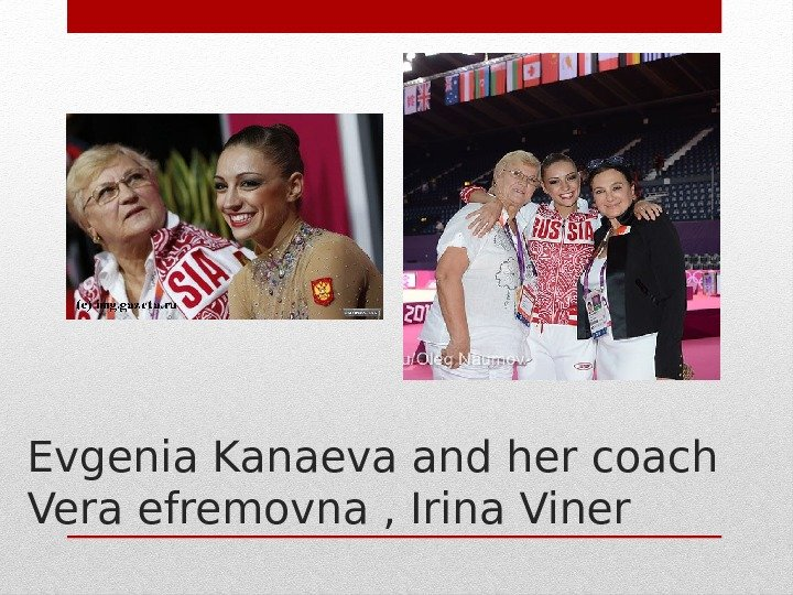 Evgenia Kanaeva and her coach Vera efremovna , Irina Viner