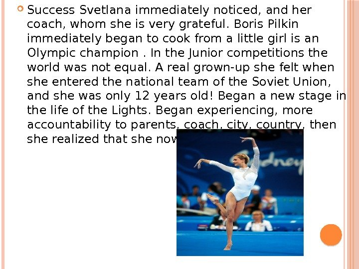 Success Svetlana immediately noticed, and her coach, whom she is very grateful. Boris Pilkin immediately