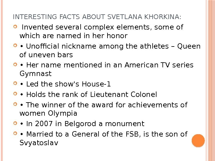 INTERESTING FACTS ABOUT SVETLANA KHORKINA: Invented several complex elements, some of which are named in her