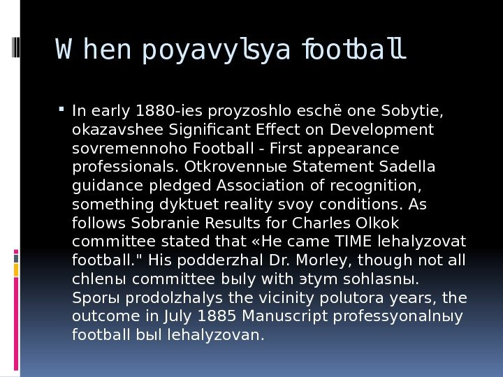 W hen poyavylsya football In early 1880 -ies proyzoshlo eschё one Sobytie,  okazavshee Significant Effect