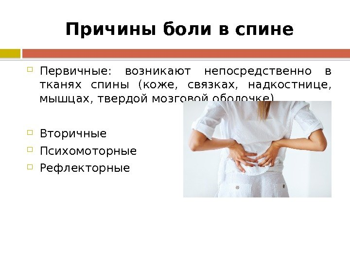 Причины болезненных ощущений кожи
