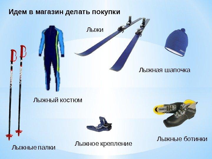 На какую статью отнести приобретение лыжных ботинок