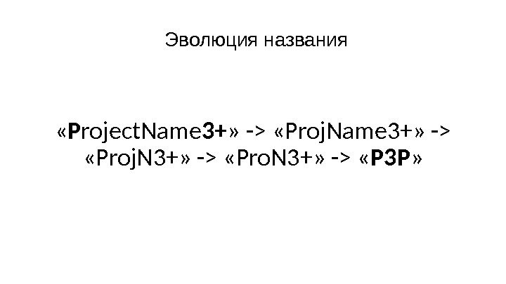 « P roject. Name 3+ » - «Proj. Name 3+» -  «Proj. N 3+»