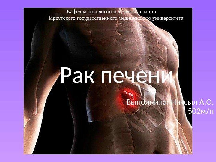Рак Печени Презентация