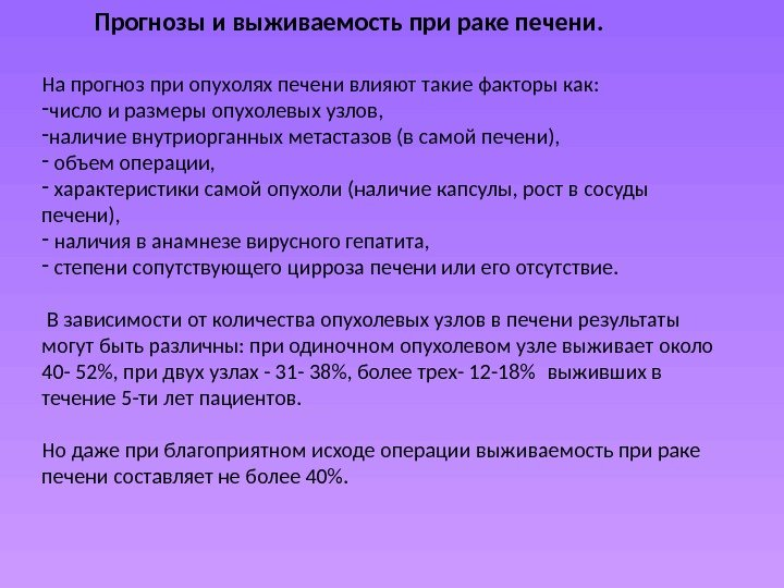 vizhivaemost-pri-rake-molochnoy-zhelezi-i-vlagalisha