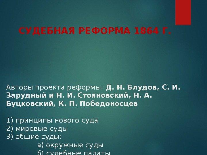Автором проекта либеральных реформ