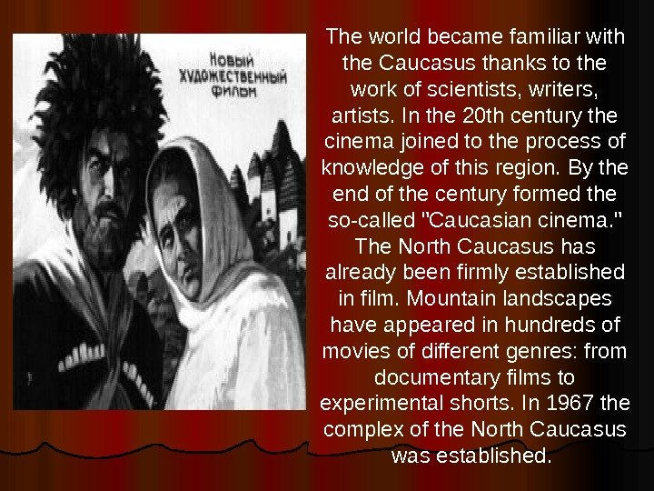 The world became familiar with the Caucasus thanks to the work of scientists, writers,  artists.