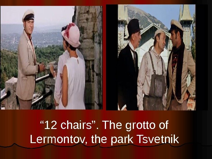 """ 12 chairs"". The grotto of Lermontov, the park Tsvetnik"