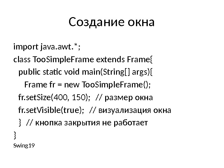 Создание окна import java. awt. *;  class Too. Simple. Frame extends Frame{