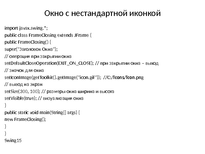 Окно с нестандартной иконкой import javax. swing. *; public class Frame. Closing extends JFrame