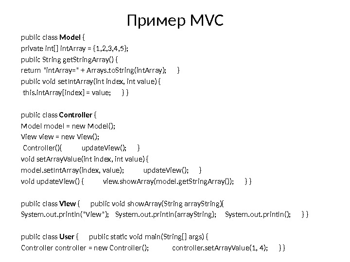 Пример MVC public class Model {  private int[] int. Array = {1, 2,