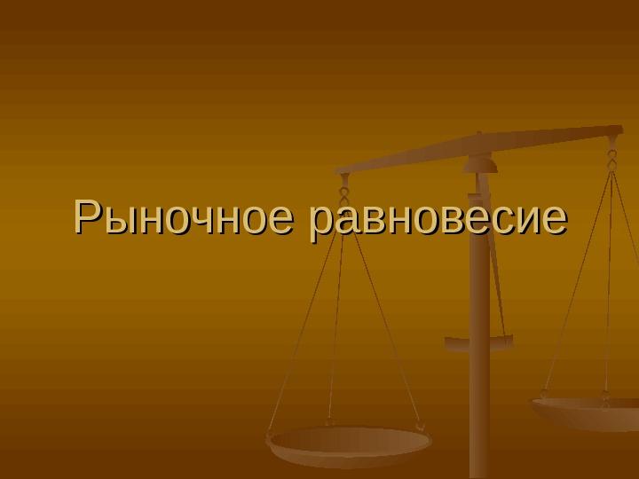экономические законы и экономические категории курсовая