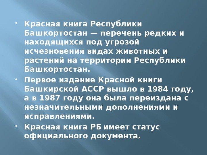 Красная Книга Башкортостана Растения