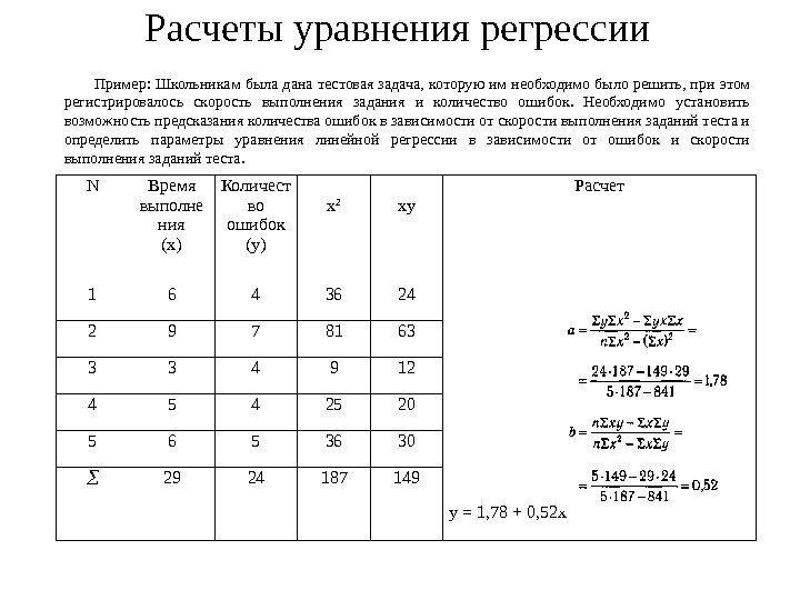 Воротникового Пространства таблица уравнений прямой регресси смерти