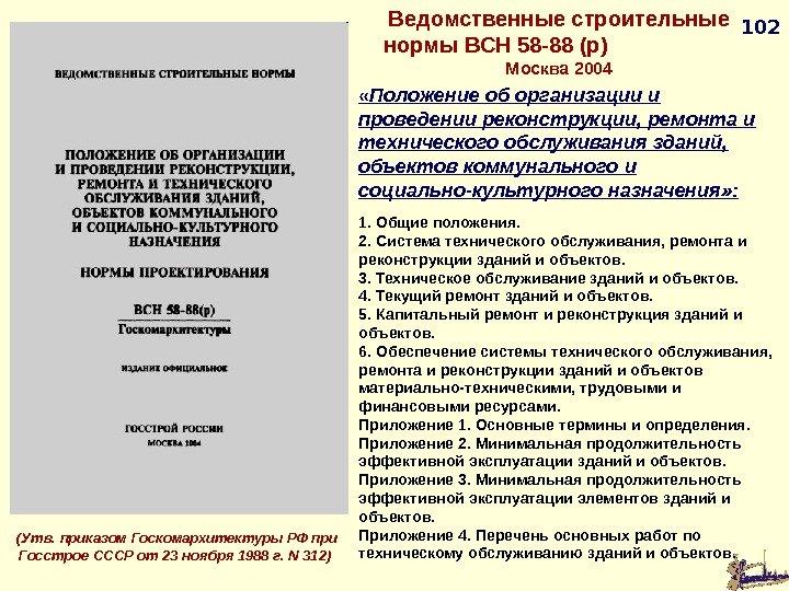 Приказом госкомархитектуры госстроя ссср от 23.11.1988 n 312 у