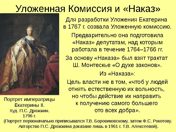Нaкaз уложенной комиссии петр 1 Бесплатный каталог цифровых иллюстраций
