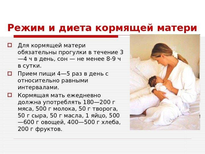 Диета для кормящих мам: гипоаллергенная и для