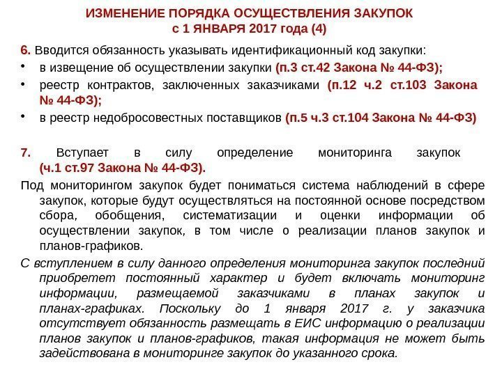 статья 30 закон 44-фз форум о модели детского термобелья