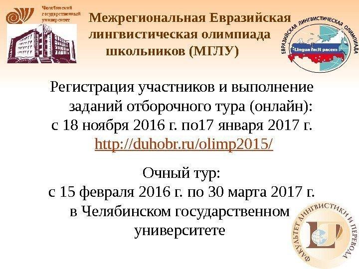 екватор евразийская лингвистическая олимпиада 2015-2016 результаты удобный электронный