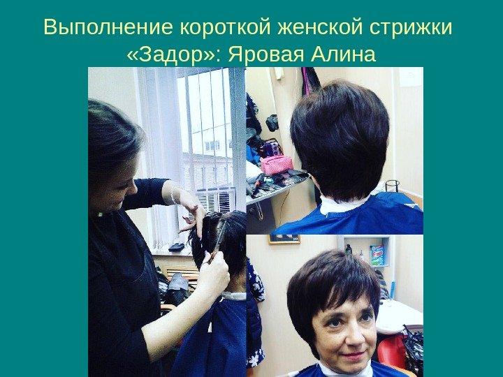 Технология выполнение женской короткой стрижки с