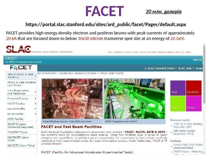 FACET https: //portal. slac. stanford. edu/sites/ard_public/facet/Pages/default. aspx 20 млн. доларів FACET provides high energy