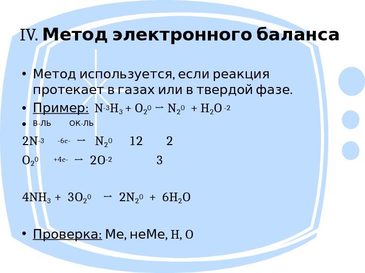 Расставьте коэффициенты методом электронного баланса в следующих схемах реакции