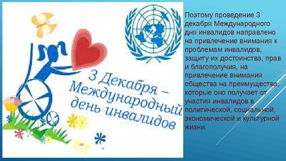 Открытки, международный день инвалидов картинки 3 декабря