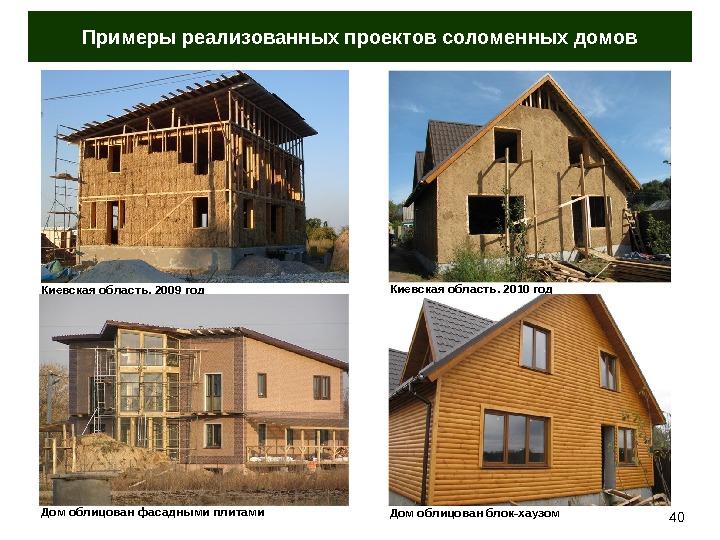 Дом из соломы Соломенный экодом как построить дом