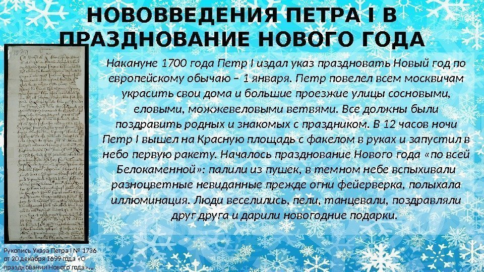 Кто издал указ о праздновании нового года 1 января