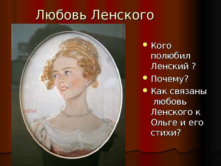 История жизни ленского