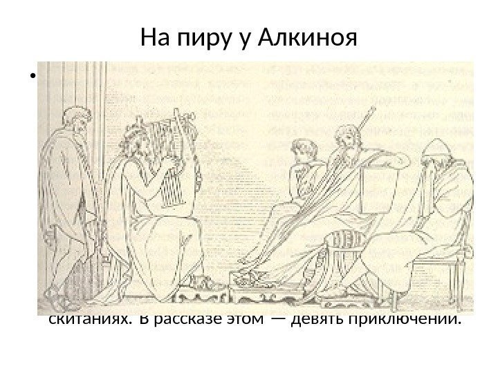 Гомер Одиссея Песнь IX  ancientromeru