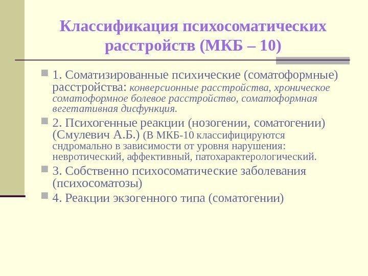 Раздел 4 патопсихологические исследования нарушений