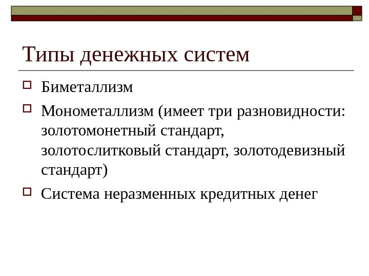 Денежная система россии монометаллизм