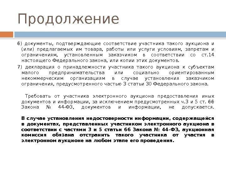 Информация о закупках ПАО «НК «Роснефть» и дочерних обществ ПАО «НК