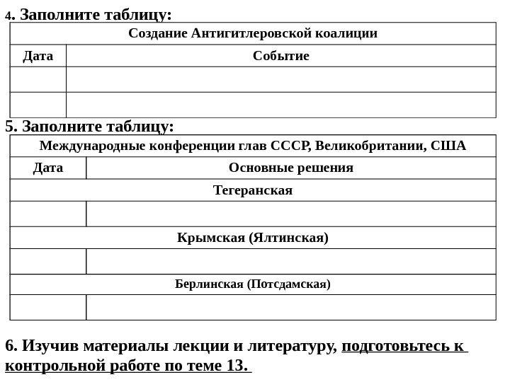 заполните таблицу создание военно-политических блоков цели