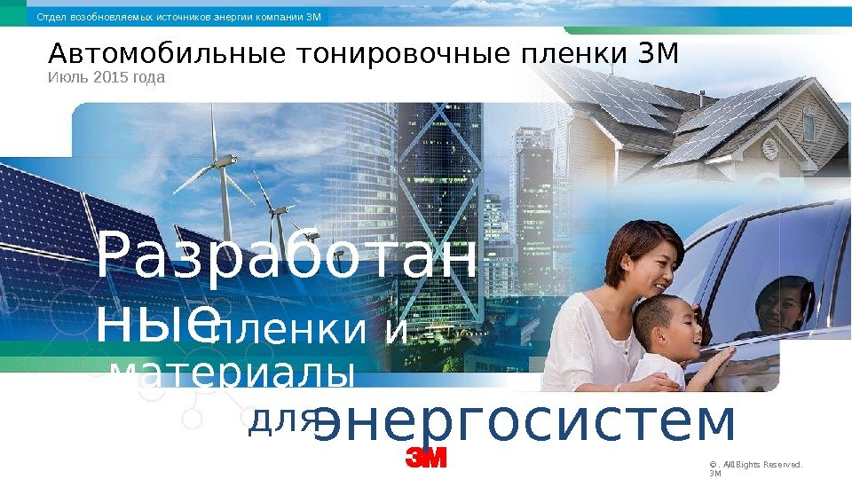 3 M Renewable Energy Division 1 12/17/16. All Rights Reserved. © 3 MОтдел возобновляемых