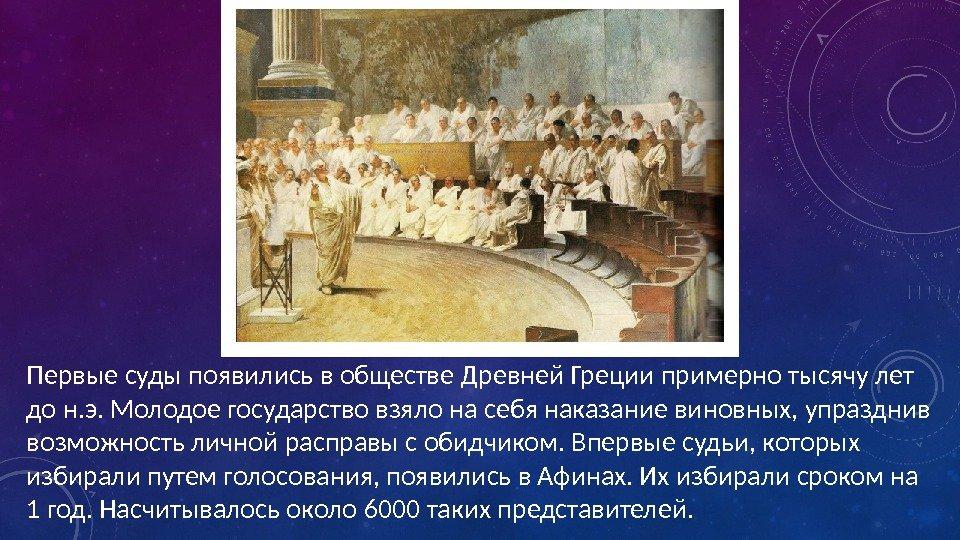 Скорпион общество в древней греции являются идеальной
