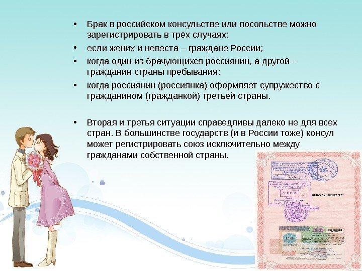 Как заключить брак с гражданином россии аппараты могут
