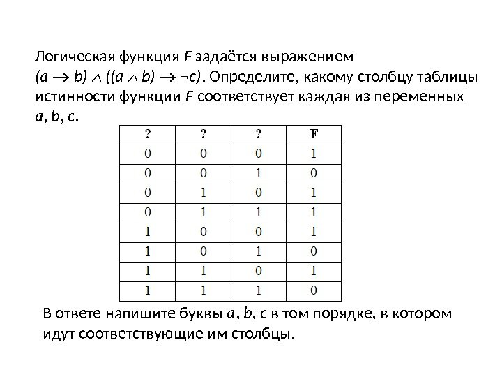 Составьте логическую схему и таблицу истинности к выражению