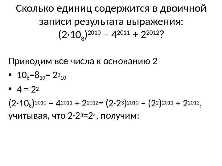 Сколько единиц содержится в двоичной записи значения выражения как решать