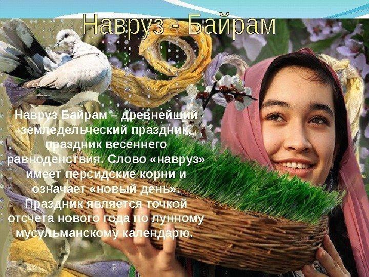 Novruz bayramı t259brik mesajları (2013)  3wlegendaz 18ffsan259