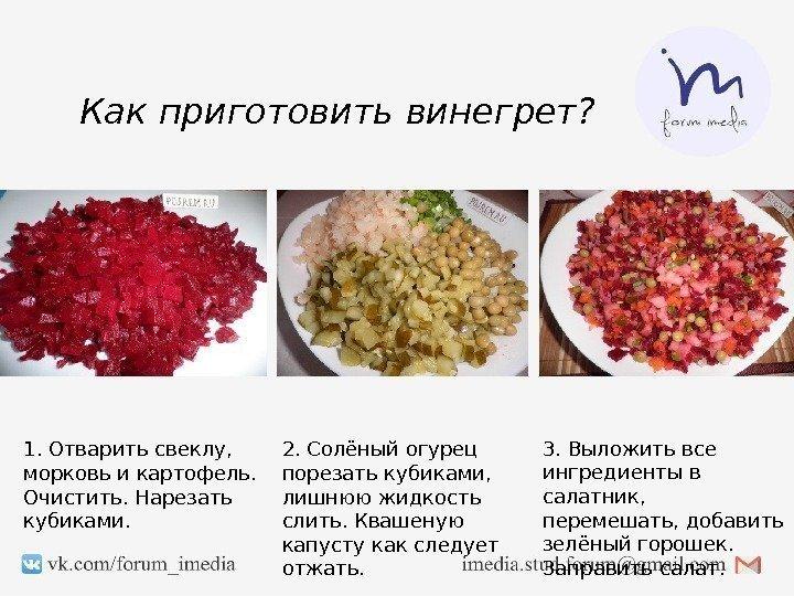 Винегрет рецепт быстрого приготовления