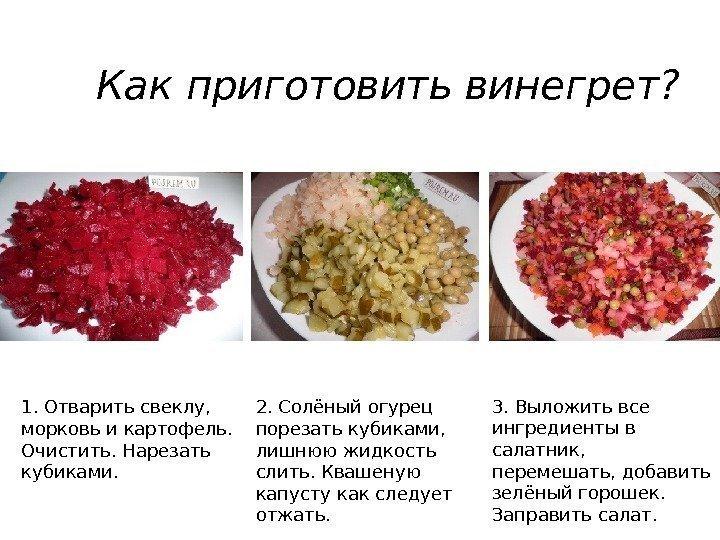 Как сделать винегрет рецепт