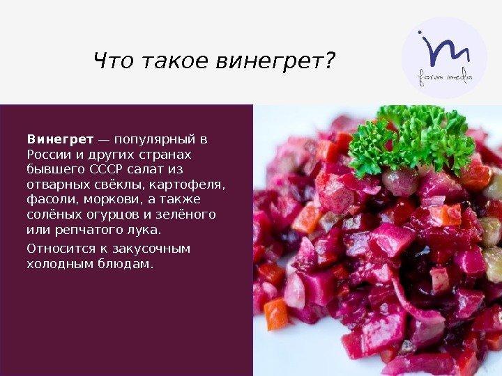 Винегрет и рецепт