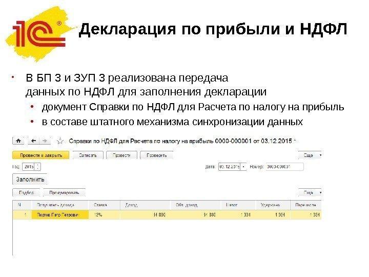 бланк декларации по прибыли 2013 год с приложениями украина - master-shef-deti.ru