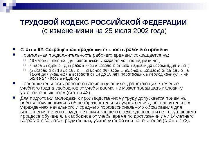 должен Статья 136 трудового кодекса российской федерации буду давать