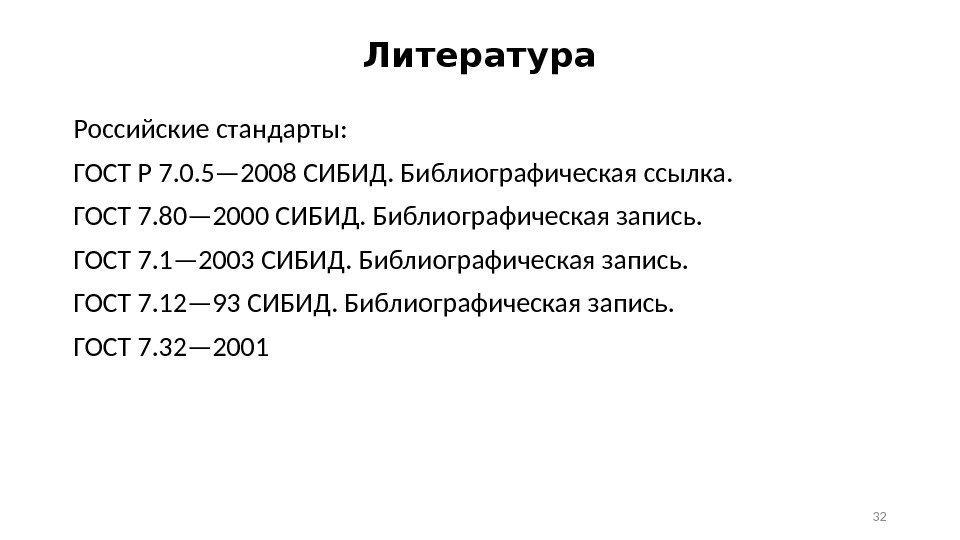 Цитаты гост р 7.0.5-2008