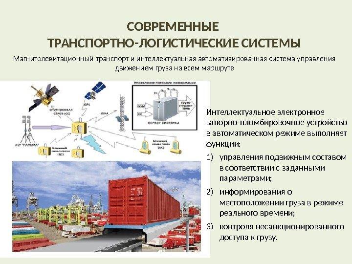 Транспортно логистическая схема доставки груза5