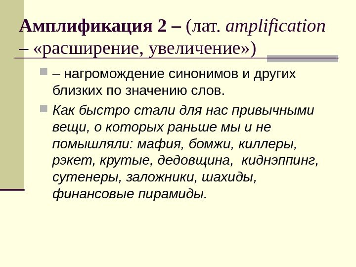 Амплификация 2 – (лат.  amplification – «расширение, увеличение» ) – нагромождение синонимов и